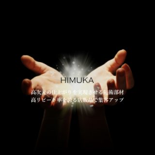 review-himuka